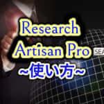 【Research Artisan Pro】基本的な使い方【Google Analyticsよりすごい!】