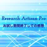【Research Artisan Pro】お試し期間終了しての感想