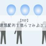 【PHP】連想配列を使ってみよう!【小学生からのプログラミング講座 #5】